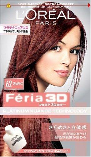 フェリア 3Dカラー フランボワーズ #62