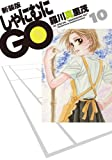 新装版 しゃにむにGO 10 (花とゆめCOMICSスペシャル)