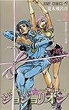 ジョジョリオン volume 2—ジョジョの奇妙な冒険part8 東方定助という名前 (ジャンプコミックス)
