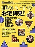 頭のいい子のお宅拝見! プレジデントファミリー2011年1月号別冊