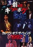 演劇集団キャラメルボックス カレッジ・オブ・ザ・ウィンド 1992年版 [DVD]