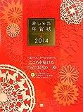 おしゃれ年賀状SELECTION 2014