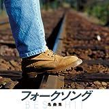 フォークソング 名曲集(キング1600シリーズ第7期)