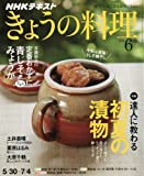 NHKテキスト きょうの料理 2016年 06 月号 [雑誌]