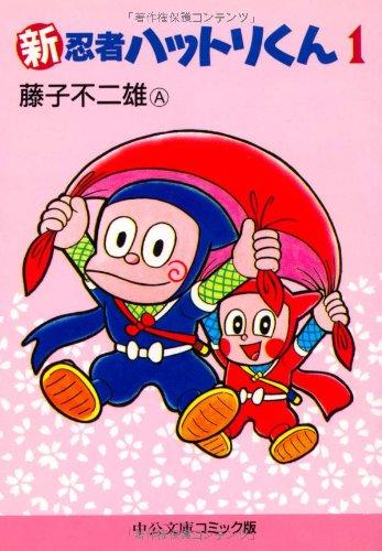 新忍者ハットリくん (1) (中公文庫—コミック版)