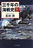 三千年の海戦史〈下〉 (中公文庫)