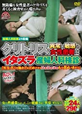 産婦人科医師より投稿 クリトリスが異常に敏感な女性患者にイタズラ産婦人科検診「先生、そこを触れてはだめですぅ はぁはぁはぁ もうダメいきそう」 レッド [DVD]