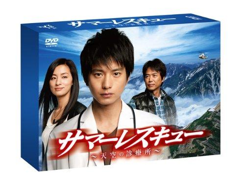 サマーレスキュー~天空の診療所~ DVD-BOX