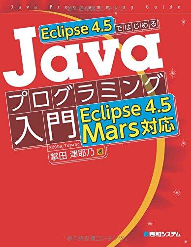 Eclipse4.5ではじめるJavaプログラミング入門Eclipse4.5Mars対応