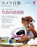 カメラ日和 2011年 07月号 [雑誌] VOL.37