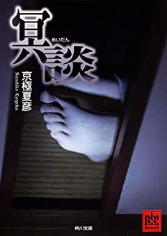 冥談 (角川文庫)