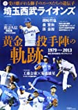 埼玉西武ライオンズ黄金投手陣の軌跡 (B・B MOOK 953)