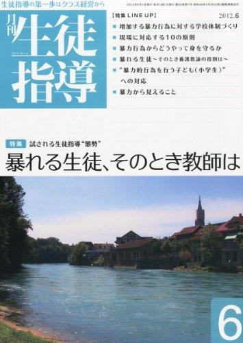 月刊 生徒指導 2012年 06月号 [雑誌]