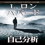Self Analysis (Japanese Edition)   L. Ron Hubbard