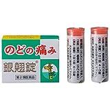 【第2類医薬品】銀翹錠 8錠×2本入