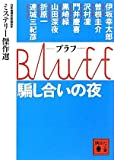 Bluff 騙し合いの夜 ミステリー傑作選 (講談社文庫)