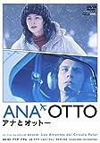 アナとオットー[DVD]