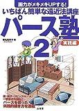 パース塾2 実践編 いちばん簡単な遠近法講座 / 椎名 見早子 のシリーズ情報を見る