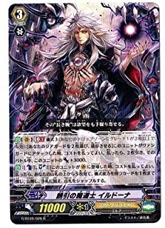 誘引の魔道士 イルドーナ R ヴァンガード 天舞竜神 g-bt09-026