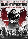 トゥームストーン/ザ・リベンジ [DVD]