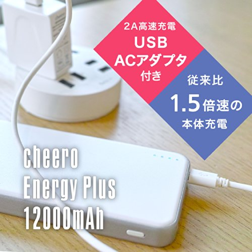 cheero Energy Plus  12000mAh マルチデバイス対応 大容量モバイルバッテリー ★高速充電対応2A USB ACアダプタ付き★ 2USBポート同時充電 iPhone5S 5C 5 4S/iPad/Galaxy/Xperia/Android/各種スマホ/Wi-Fiルータ等対応