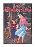 栞と紙魚子何かが街にやって来る (眠れぬ夜の奇妙な話コミックス)