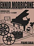 Piano Solo 映画音楽の巨匠 エンニオモリコーネの世界 (ピアノ・ソロ)