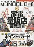MONOQLO (モノクロ) 2010年 08月号 [雑誌]