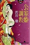 公家姫調教 (幻冬舎アウトロー文庫 O 87-4)
