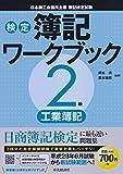 2級工業簿記 (【検定簿記ワークブック】)