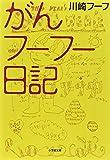 がんフーフー日記 (小学館文庫)