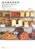 ほんのりしあわせ。おうちパン—ぱん工房「くーぷ」のBakery Diary