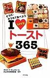 I LOVEトースト365