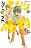 となりの怪物くん 2 (デザートコミックス)
