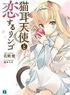 猫耳天使と恋するリンゴ (MF文庫J)