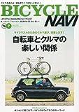 BICYCLE NAVI (バイシクル ナビ) 2014年 07月号 [雑誌]