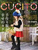 こどもブティック CUCITO (クチート) 2014年冬・早春号 [雑誌]