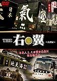 実録・ドキュメント893 THE 右翼 九州編 [DVD]