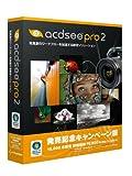 ACDSee Pro 2 発売記念キャンペーン版