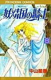 妖精国(アルフヘイム)の騎士 8