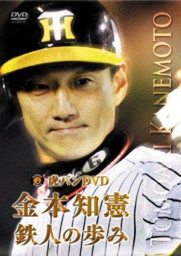 虎バン 金本知憲 鉄人の歩み [DVD]