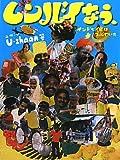 ムンバイなう。 インドで僕はつぶやいた (P-Vine Books)