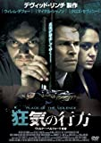 狂気の行方 [DVD]
