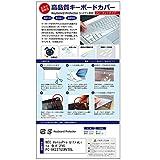 メディアカバーマーケット 【シリコン製キーボードカバー】NEC VersaPro UltraLite タイプVG PC-VK22TGSMVTEL [13.3インチ(2560x1440)]機種で使えるフリーカットタイプ仕様・防水・防塵・防磨耗・クリアー・キーボードプロテクター
