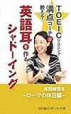 実践練習本 英語耳を作るシャドーイング