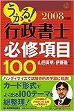 うかる!行政書士必修項目100 (2008年度版)