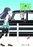 涼宮ハルヒの消失 (角川スニーカー文庫)