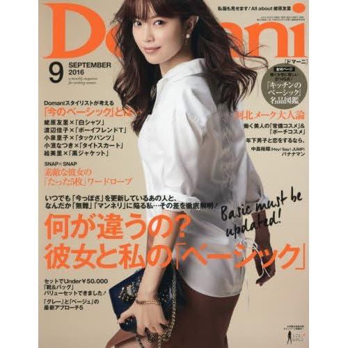 Domani(ドマーニ) 2016年 09 月号 [雑誌]