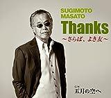 Thanks〜さらば、よき友〜♪すぎもとまさと