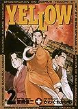YELLOW(2) (ビッグコミックス)